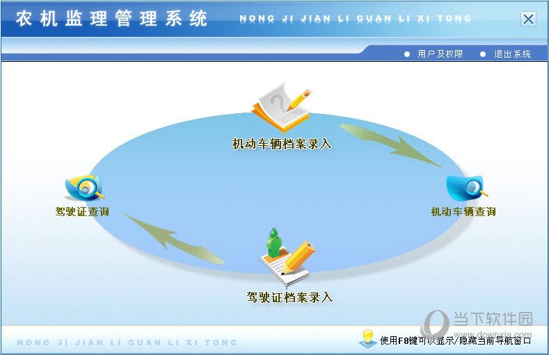 宏达农机监理管理系统