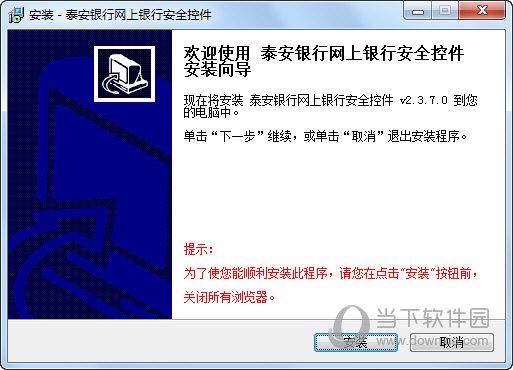 泰安银行网上银行安全控件