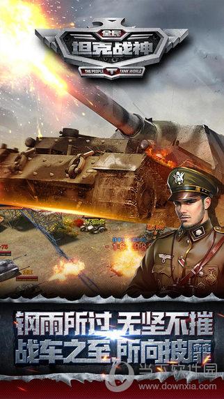 全民坦克战神