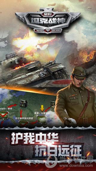 全民坦克战神下载