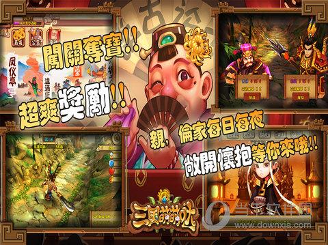 三国萌萌哒iOS