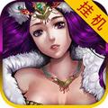 乱世真三国 V1.1 iPhone版