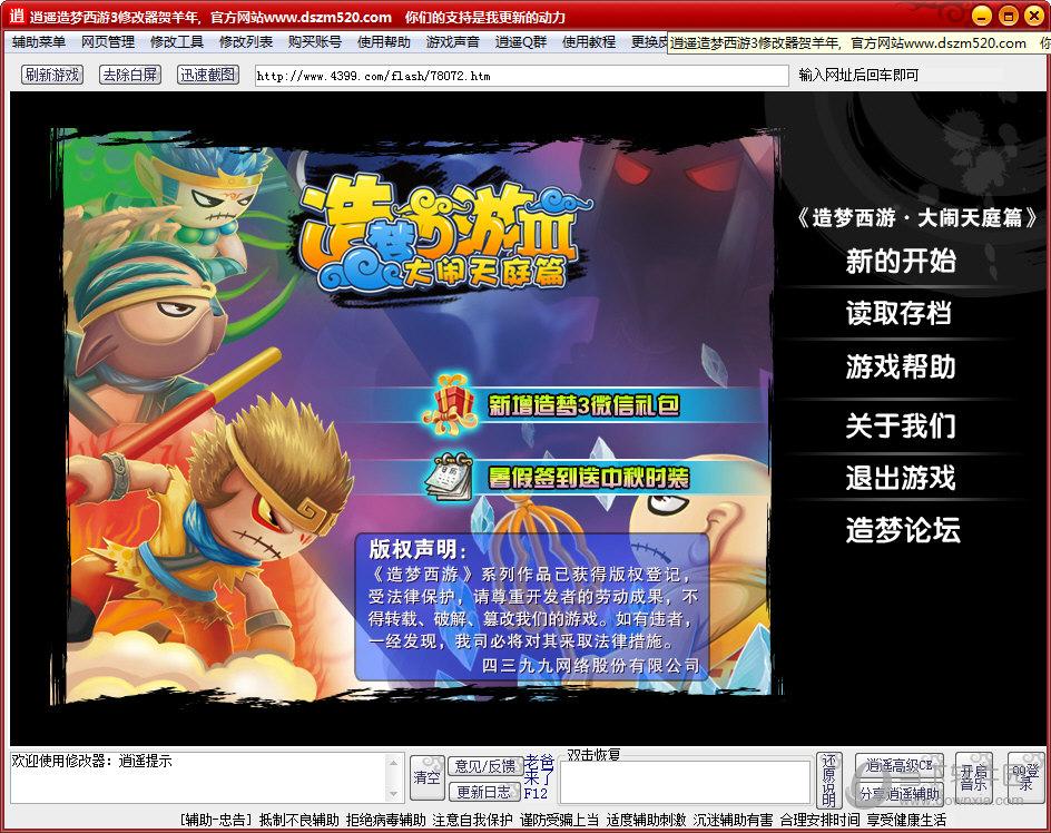 逍遥造梦西游3修改器最新版下载