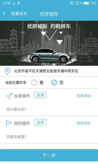 优拼城际 V3.1 安卓版截图3