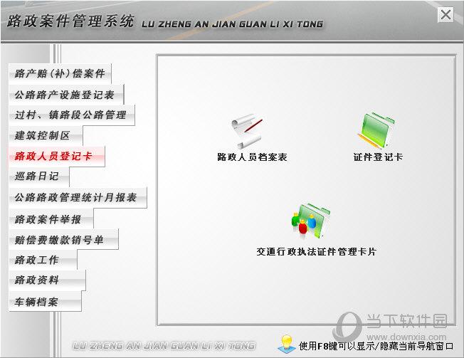 宏达路政案件管理软件