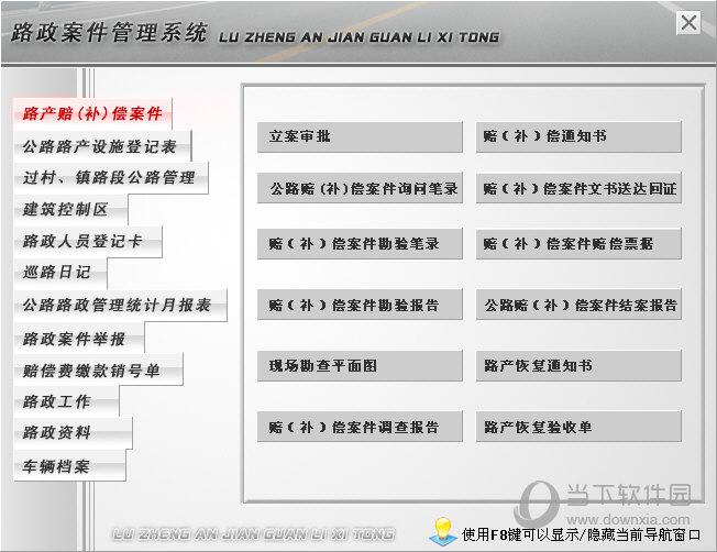 宏达路政案件管理系统
