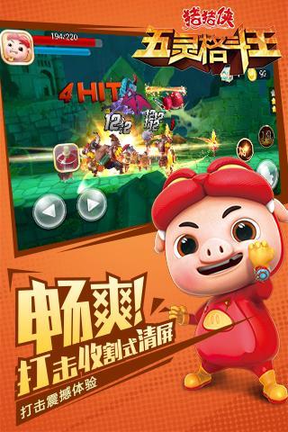 猪猪侠五灵格斗王破解版 V1.0.1 安卓版截图2