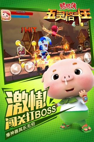 猪猪侠五灵格斗王破解版 V1.0.1 安卓版截图3