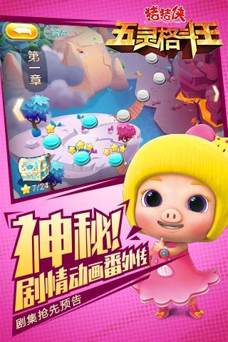 猪猪侠五灵格斗王破解版 V1.0.1 安卓版截图4