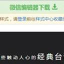 微助点微信编辑器 V1.0 绿色免费版
