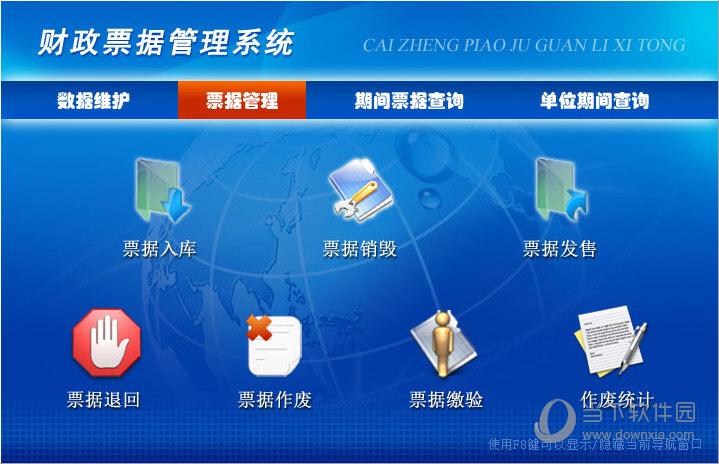 宏达财政票据管理系统