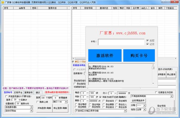 厂家惠QQ等级年龄查询器