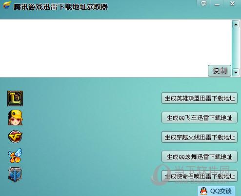 腾讯游戏迅雷下载地址获取器