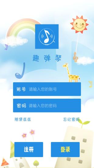 趣弹琴 V1.0 安卓版截图3