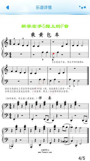 趣弹琴 V1.0 安卓版截图4
