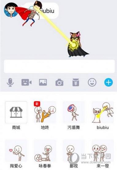 QQ厘米秀下载