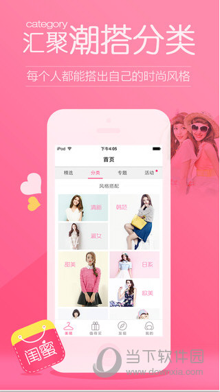 闺蜜淘货app