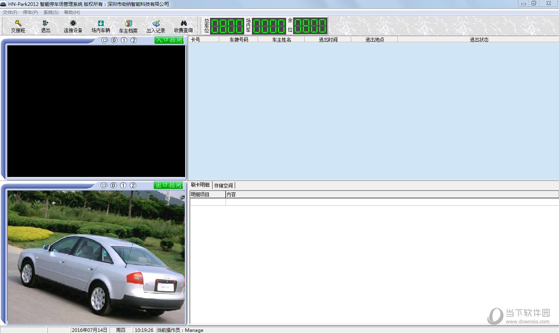 宏纳停车场管理系统