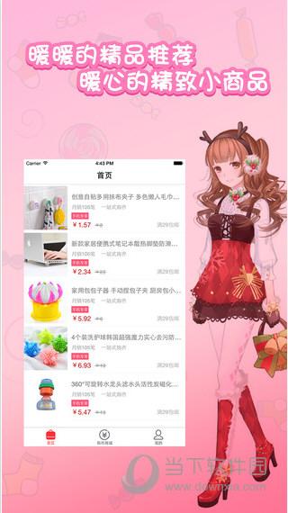 暖暖的购物物语app