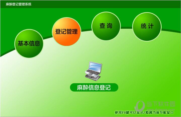 宏达麻醉登记管理系统