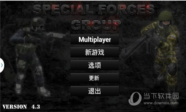 特种部队小组修改版
