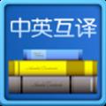 中英翻译 V1.5 安卓版
