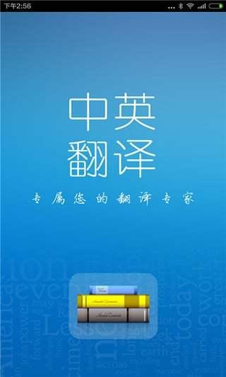 中英翻译 V1.5 安卓版截图1