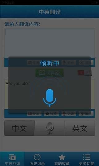 中英翻译 V1.5 安卓版截图3