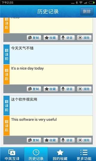 中英翻译 V1.5 安卓版截图4