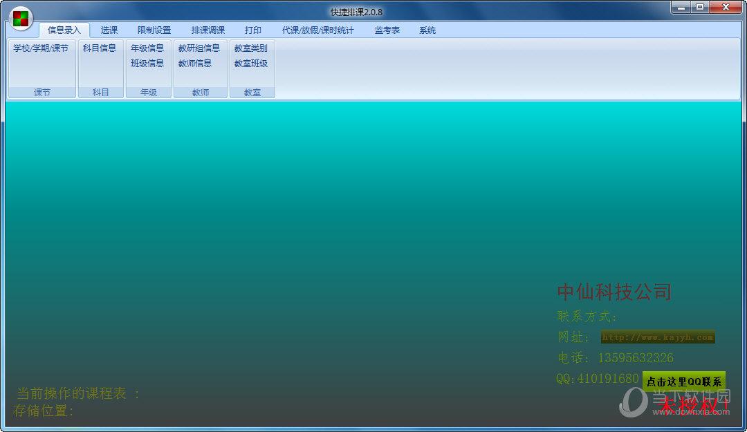 中仙科技快捷排课