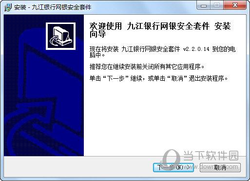九江银行网银安全套件
