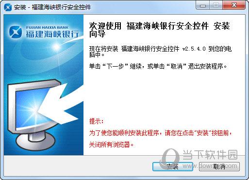 福建海峡银行安全控件