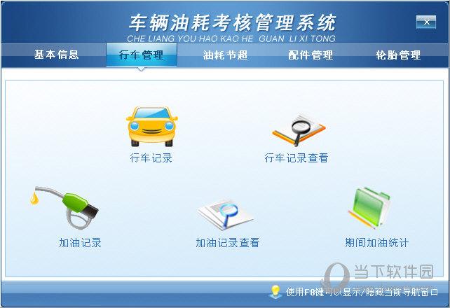 宏达车辆油耗考核管理系统