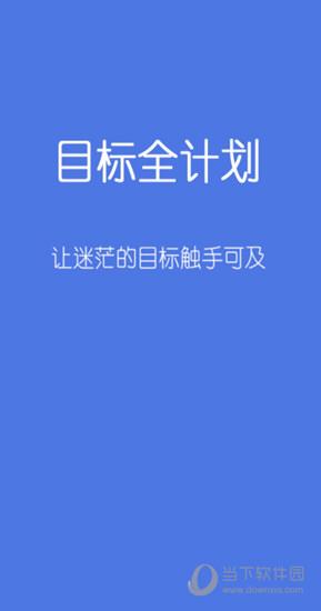 目标全计划 V1.1 安卓版截图1