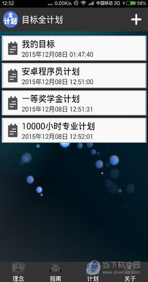 目标全计划 V1.1 安卓版截图3