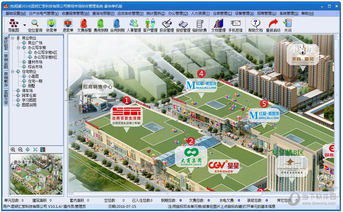 商场市场综合管理系统