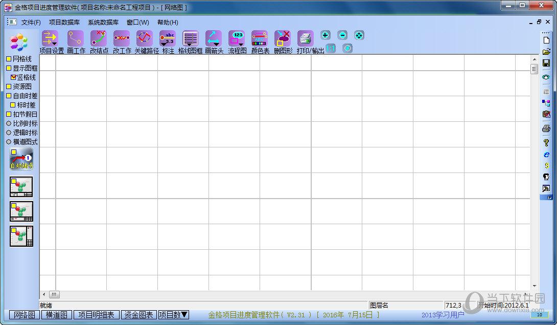 金格项目进度管理软件