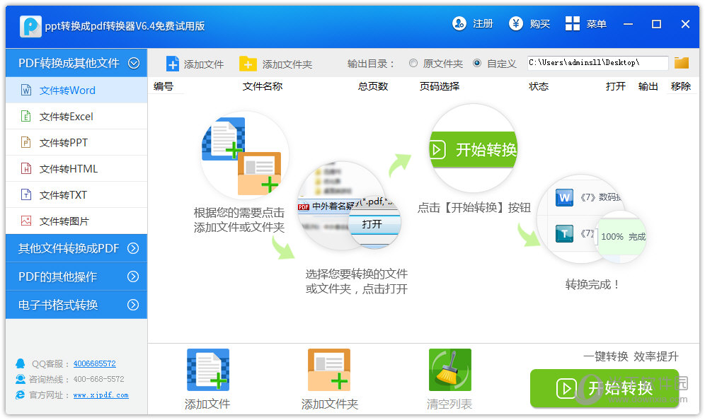 迅捷PPT转换成PDF转换器