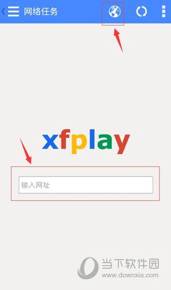 输入网址进行搜索