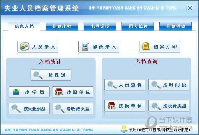 宏达失业人员档案管理软件