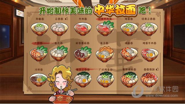 中华拉面馆苹果版