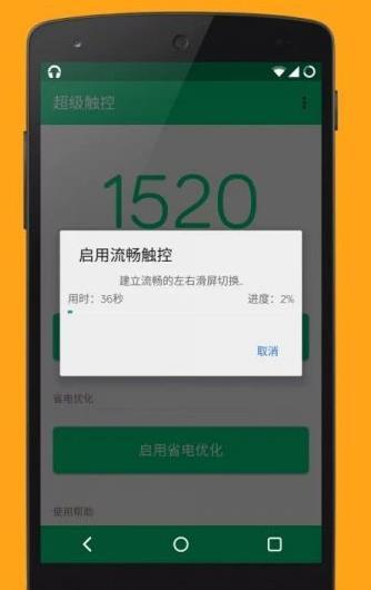 超级触控 V7.2 安卓版截图3
