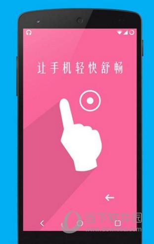 超级触控app