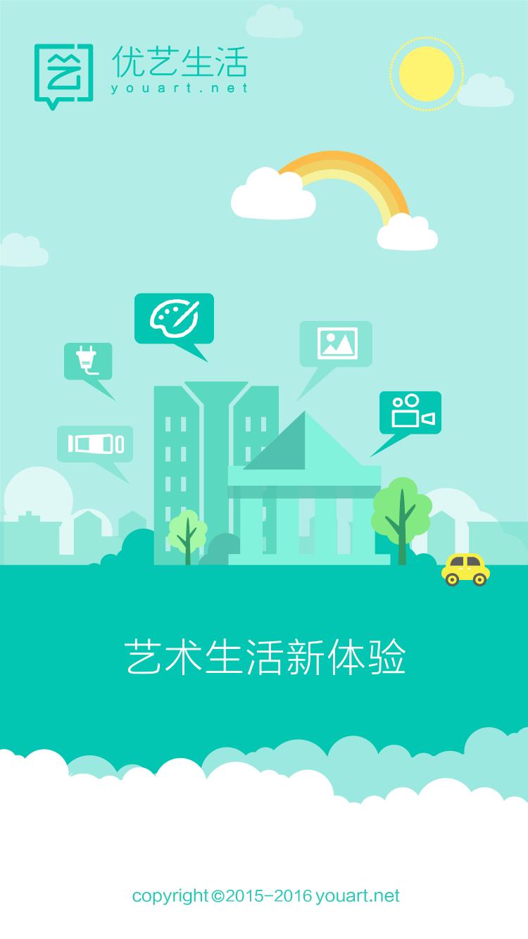 优艺生活 V1.6.4 安卓版截图1