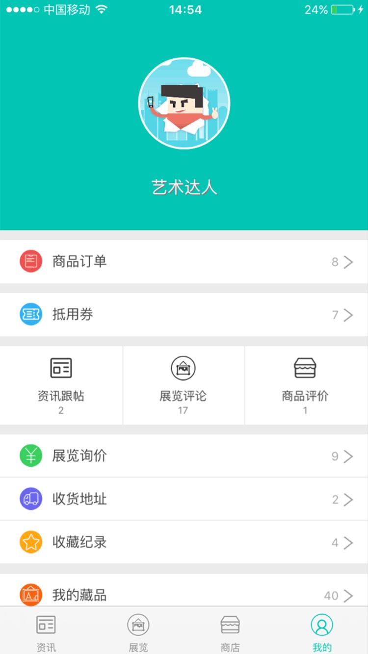 优艺生活 V1.6.4 安卓版截图5