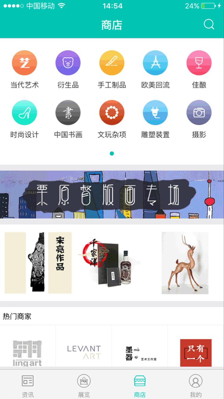 优艺生活 V1.6.4 安卓版截图4