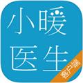 小暖医生 V3.0.1 iPhone版