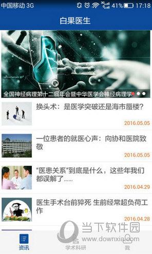 白果医生App