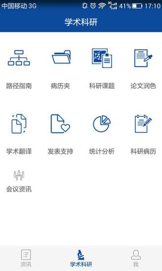 白果医生 V1.1.0 安卓版截图3