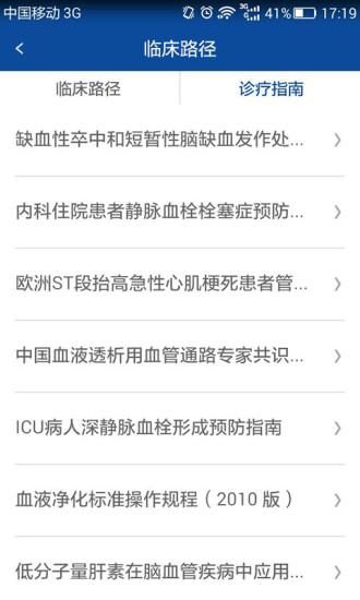 白果医生 V1.1.0 安卓版截图4